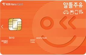 알뜰 주유카드 적립/할인형