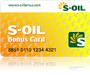 S-Oil 보너스카드