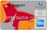 SK엔크린 신한카드 아메리칸엑스프레스