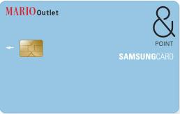 마리오아울렛 삼성카드 & POINT