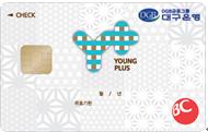 DGB대구 Y+ 체크카드