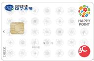 DGB 해피포인트 DGB 체크카드
