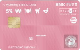 BNK경남 현대백화점 체크카드