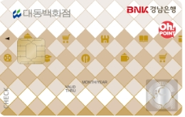 BNK경남 대동백화점 체크카드