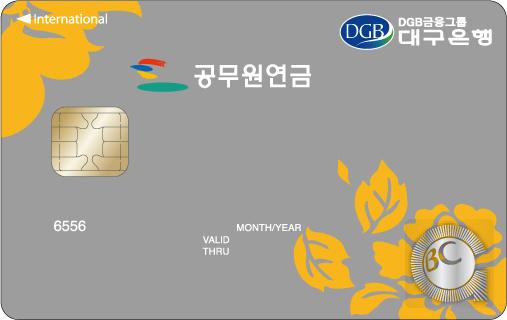 DGB대구 공무원연금 카드
