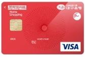 DGB대구은행 부자되세요 홈쇼핑 카드