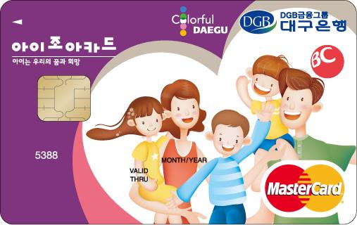 DGB대구 아이조아 카드