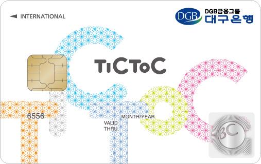 DGB대구 틱톡 카드(ALL DAY형)