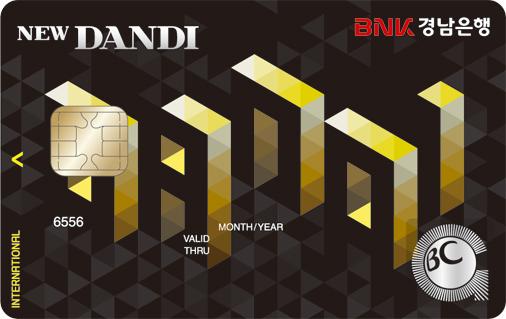 BNK경남 NEW 단디 카드