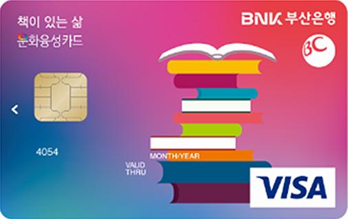 BNK부산 문화융성 카드