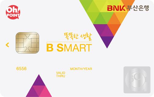 BNK부산 B Smart 오포인트카드