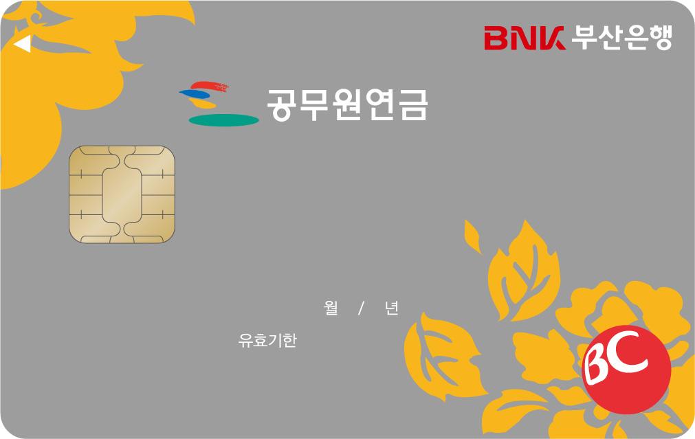 BNK부산 공무원 연금 카드