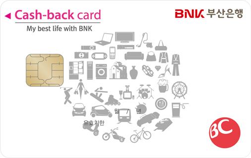 BNK부산 캐시백 카드