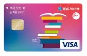 IBK 기업 문화융성 카드