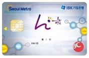 IBK 기업 서울메트로 hi 카드