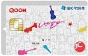 IBK 기업 QOOK IBK 카드