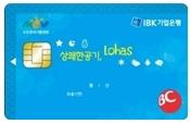 IBK 기업 상쾌한 Lohas 카드