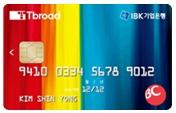 Tbroad IBK카드