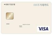 IBK 기업 주거래 카드