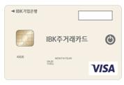 IBK 기업 주거래 카드(OTP)