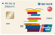 IBK기업 책이 있는 삶 문화융성 체크카드