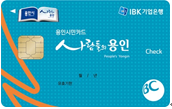 IBK기업 용인시민 체크카드
