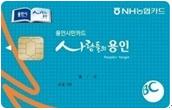 NH농협 용인시민카드