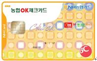NH농협 OK 체크카드