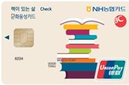 문화융성 체크카드