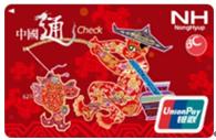 중국 통 체크카드