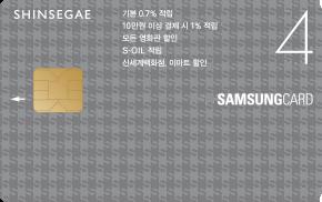 신세계이마트 삼성카드 4(포인트)