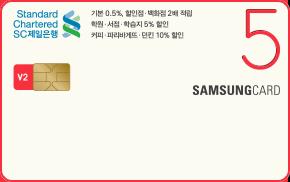 SC은행 삼성카드 5 V2
