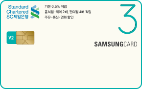 SC은행 삼성카드 3 V2