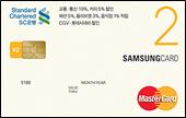 SC은행 삼성카드 2 V2