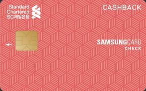 SC제일은행 삼성체크카드 CASHBACK