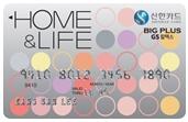 빅플러스 GS 칼텍스 Home& Life 카드