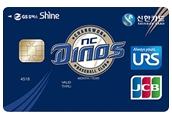 NC 다이노스 신한 GS칼텍스 Shine 카드