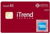 iTrend 신한카드 아멕스 카드