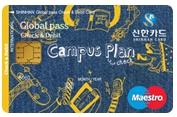 글로벌패스 캠퍼스플랜 체크카드