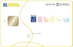 BS렌탈 우리카드
