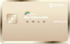 We'll Rich100 GOLD카드