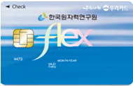한국원자력연구원 개인형복지카드