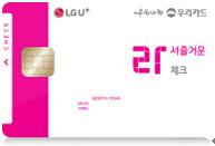 LG U+ 라서즐거운 체크카드