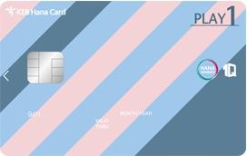 하나멤버스 1Q Play1 카드