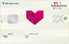 행복knowhow 2Xy 카드