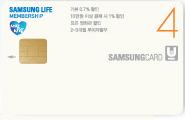 삼성생명 멤버십 삼성카드 4