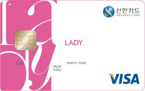 신한카드 lady