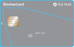 TLX Pass 신한카드