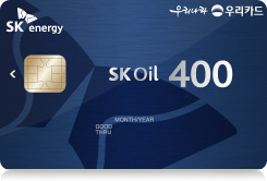 SK Oil 400 우리카드