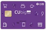 CU Big Life 체크카드